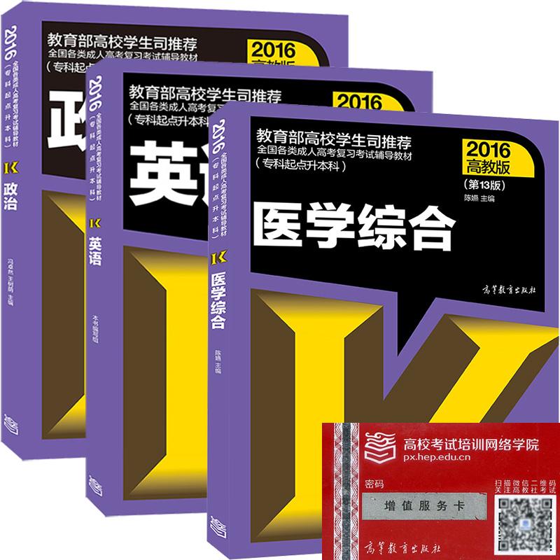 高教版2016年成人高考专科起点升本科考试教材 医学综合+政治+英语 全套3本 第13版
