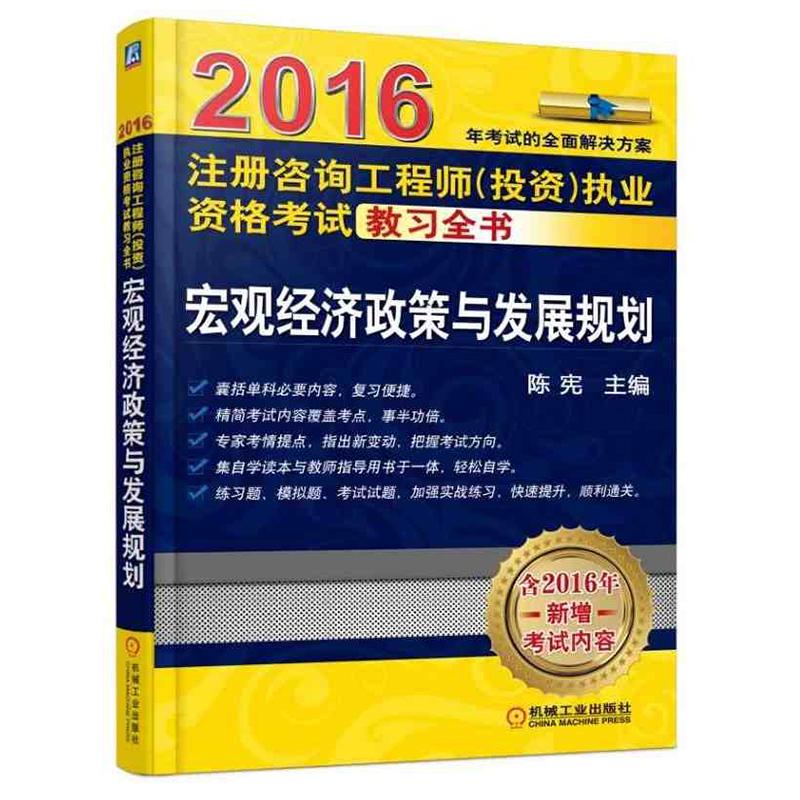 【停售】2016注册咨询工程师投资执业资格考试教习全书 宏观经济政策与发展规划