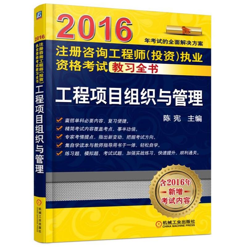 【停售】2016注册咨询工程师投资执业资格考试教习全书 工程项目组织与管理