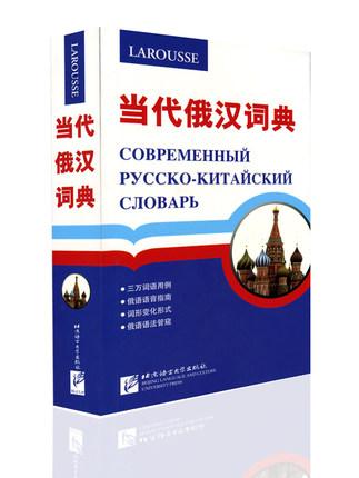 2017年职称俄语词典 当代俄汉词典 可带入考场