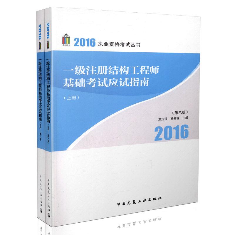 2016一级注册结构工程师基础考试应试指南上下册 第八版