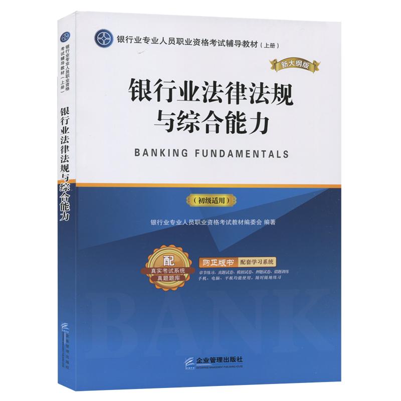 2018年银行业专业人员职业资格考试辅导教材 上册 银行业法律法规与综合能力 初级适用沿用16