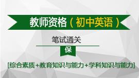 【笔试】初中英语教师资格证(全科)
