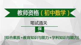 【笔试】初中数学教师资格证(全科)