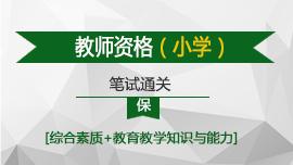 【笔试】小学教师资格证(全科)