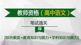 【笔试】高中语文教师资格证(全科)