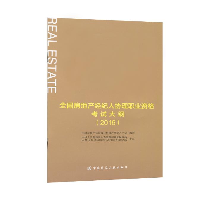 2017年全国房地产经纪人协理职业资格考试大纲【不单售】沿用2016