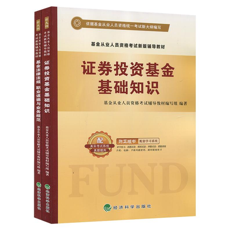 经科版2018年基金从业资格考试辅导教材 全2册 证券投资基金基础知识+基金法律法规职业道德与业务规范