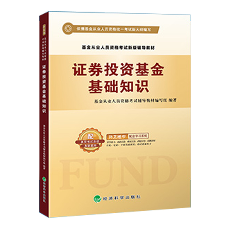 经科版2018年基金从业人员资格考试辅导教材 证券投资基金基础知识【不单售】
