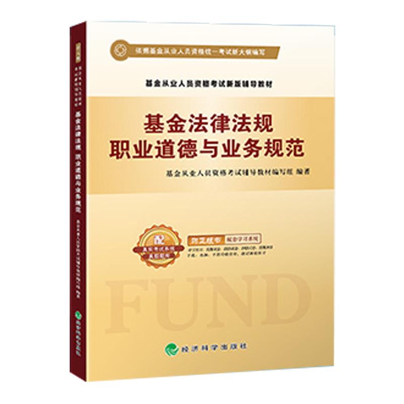 经科版2018年基金从业资格考试辅导教材 基金法律法规职业道德与业务规范【不单售】