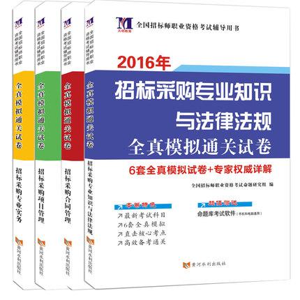 2016年天明全国招标师职业资格考试全真模拟通关试卷 全套共4本