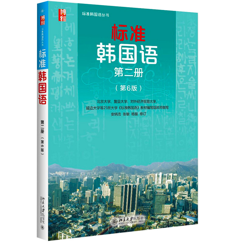 【停售19.8.1】标准韩国语第二册第6版 附MP3盘 标准韩国语丛书