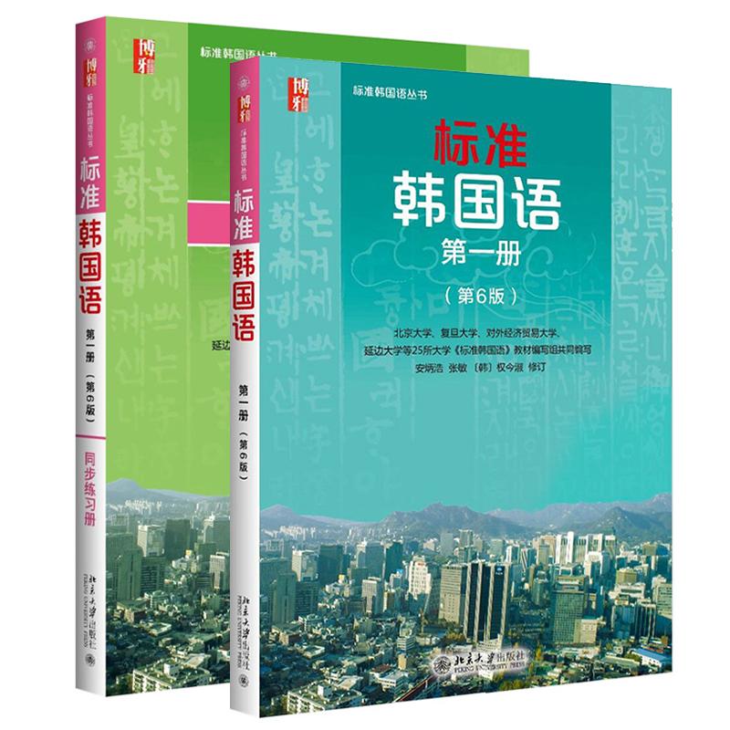 标准韩国语考试教材+同步练习册 第一册 全套共2本 第6版