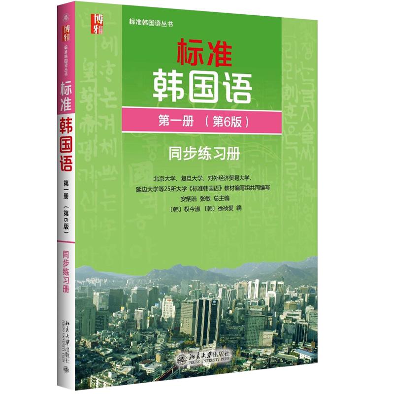 【停售19.8.1】标准韩国语同步练习册 第一册 第6版 附MP3盘 标准韩国语丛书