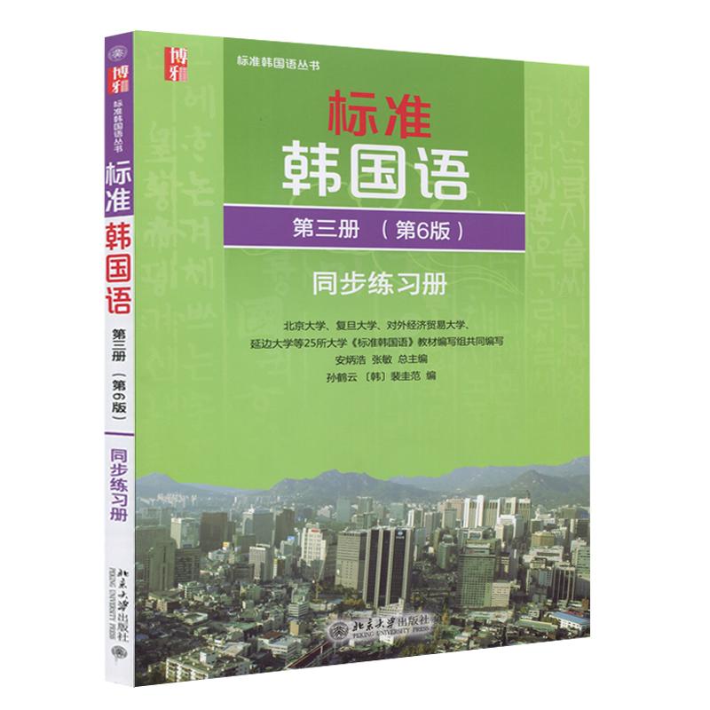 标准韩国语同步练习册 第三册 第6版 附MP3盘 标准韩国语丛书