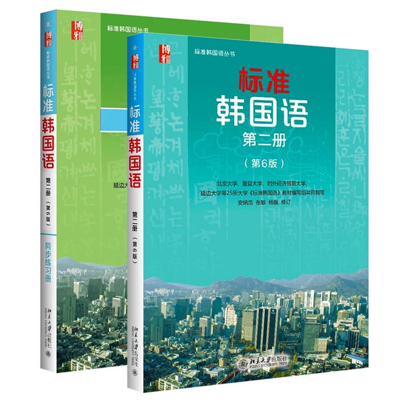标准韩国语考试教材+同步练习册 第二册 全套共2本 第6版