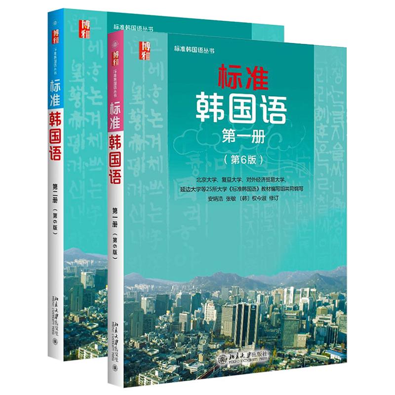 北大版 标准韩国语教材第一 二册 共2册 第6版 附MP3光盘 韩语自学教材 初级入门教程