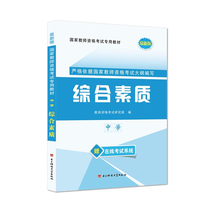百川2016年中学国家教师资格考试专用教材 综合素质