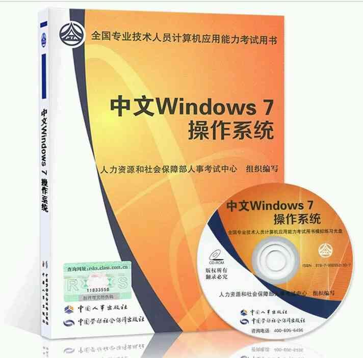 全国专业技术人员计算机应用能力考试用书 中文Windows7操作系统(含光盘)