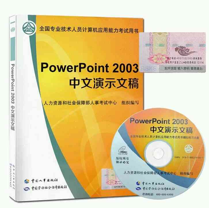 全国专业技术人员计算机应用能力考试用书 PowerPoint 2003中文演示文稿(含光盘)
