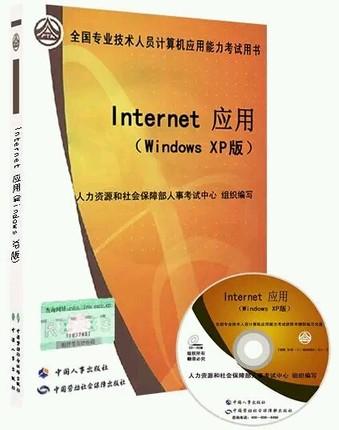 全国专业技术人员计算机应用能力考试用书 Internet应用(Windows XP版)(含光盘)