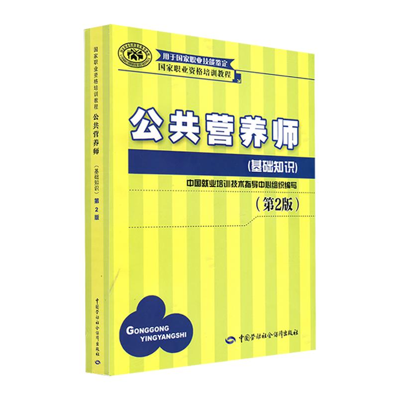 公共营养师   基础知识   第2版 2012年国家职业资格培训教程