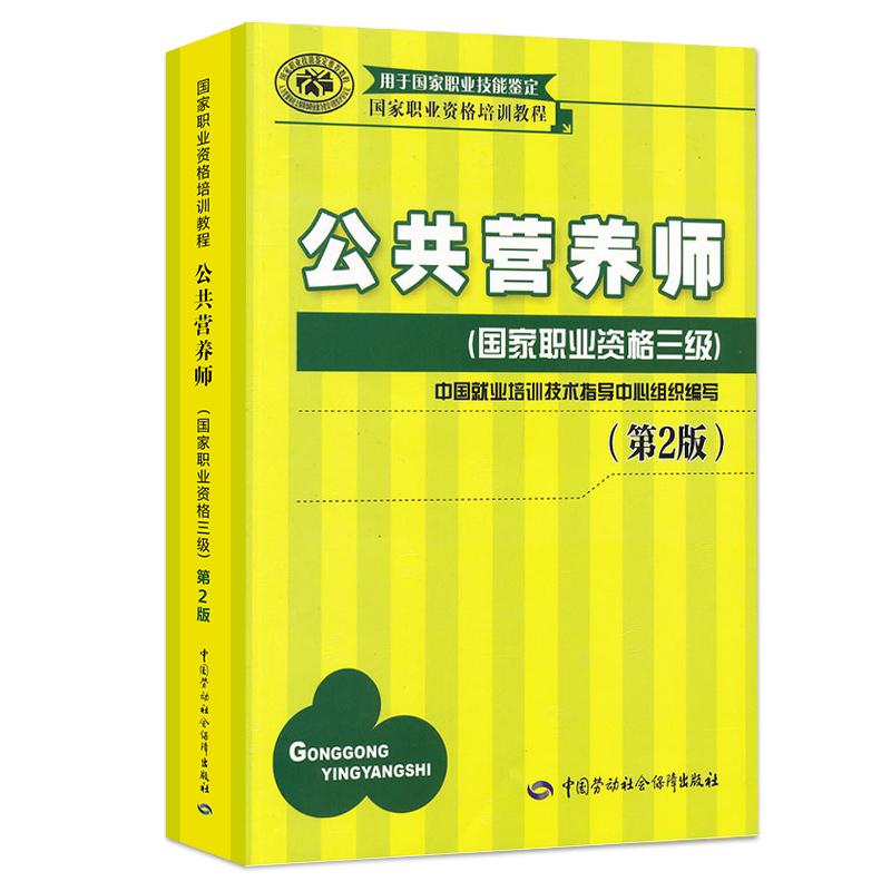 公共营养师 国家职业资格三级 第2版 2012年国家职业资格培训教程
