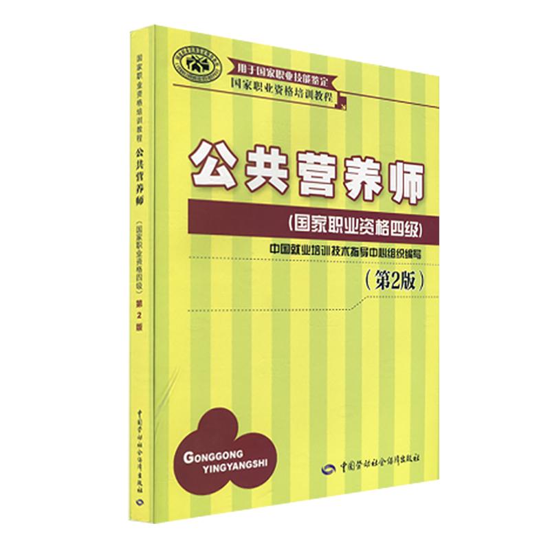 公共营养师 国家职业资格四级 第2版  2012年国家职业资格培训教程