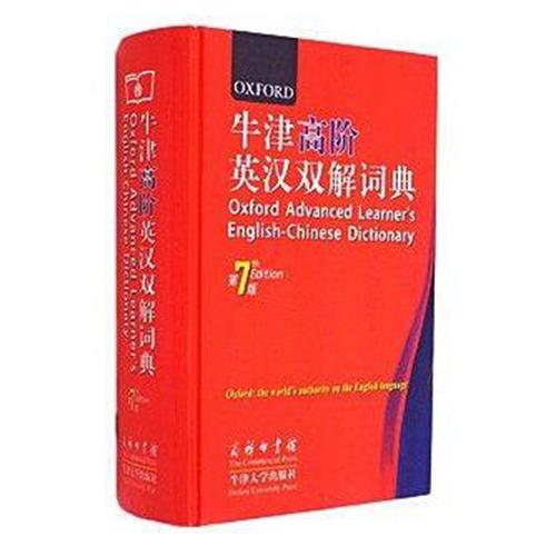牛津高阶英汉双解词典(第7版)(可以带入考场)