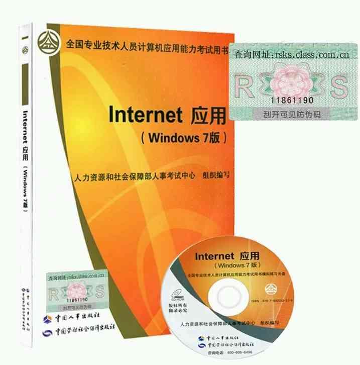 全国专业技术人员计算机应用能力考试用书 Internet应用windows7版(含光盘)