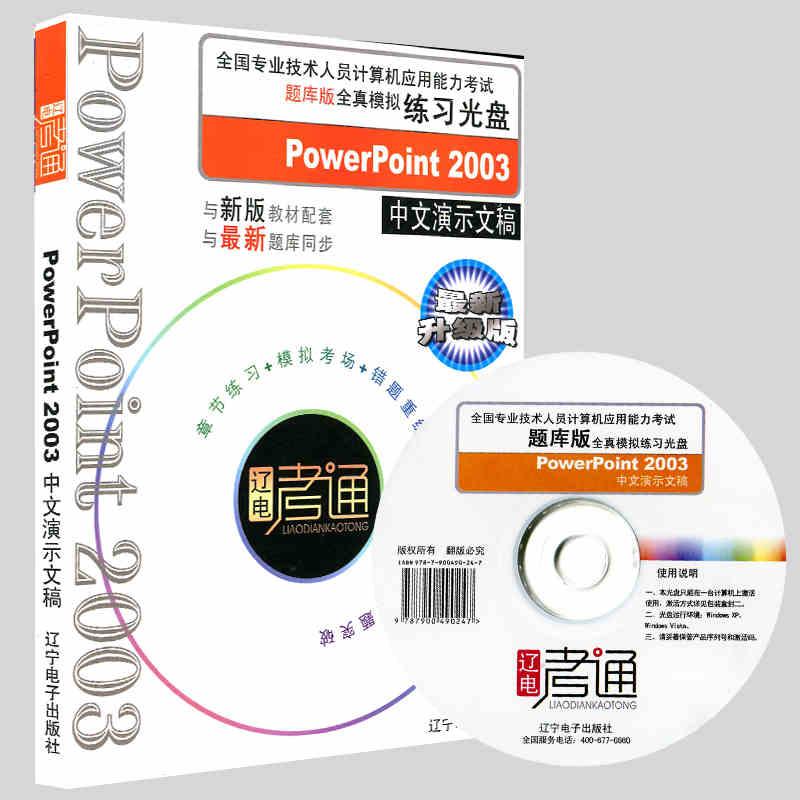 辽电考通 PowerPoint2003全真模拟练习光盘 计算机应用能力考试题库版