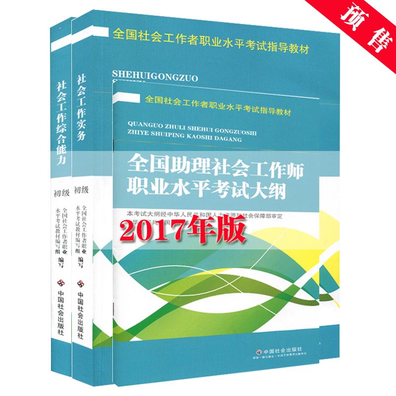 【预售】2017年初级社会工作者职业水平考试指导教材 全套3本含大纲