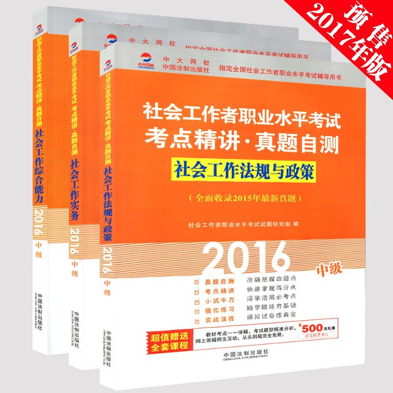 【预售】2017年中级社会工作者考试考点精讲·真题自测 全套共3本