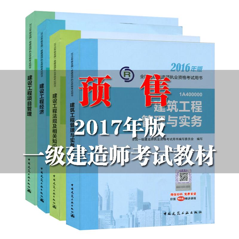 【预售】2017年全国一级建造师执业资格考试教材 含建筑专业 全套共4本