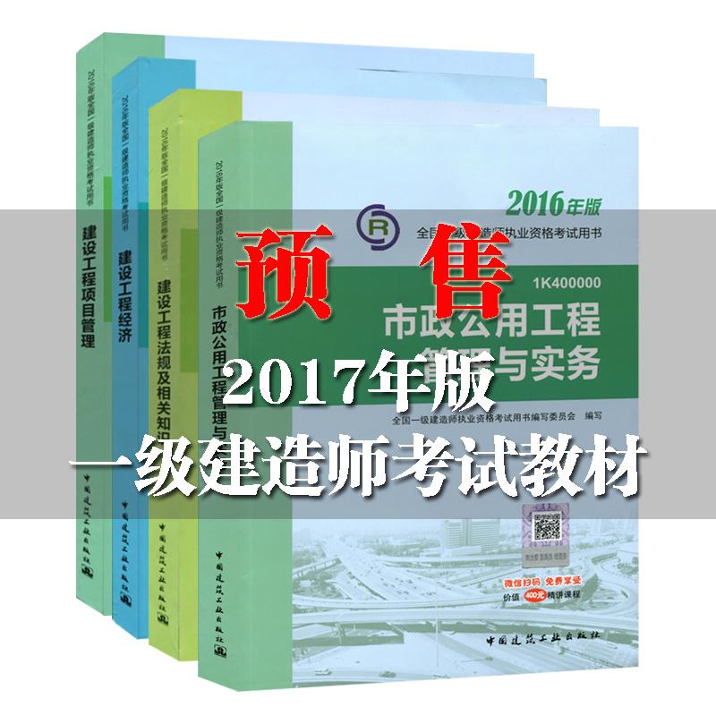 【预售】2017年全国一级建造师执业资格考试教材 含市政公用专业 全套共4本