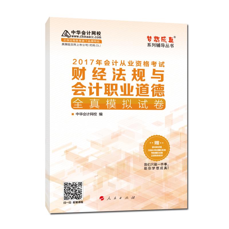 梦想成真2017版会计证从业资格考试 财经法规与会计职业道德全真模拟试卷