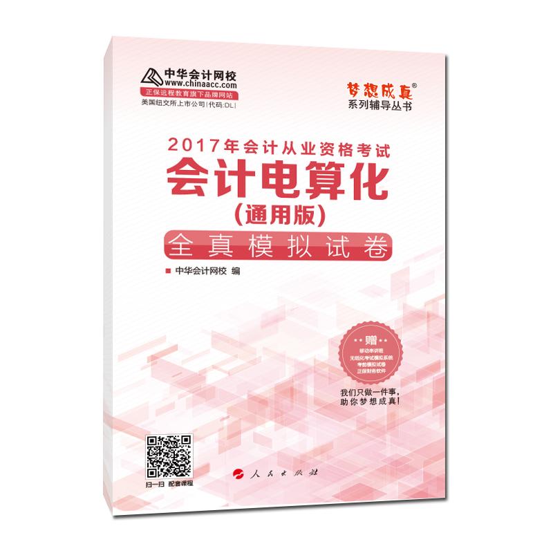 梦想成真2017版会计证从业资格考试 会计电算化全真模拟试卷 通用版