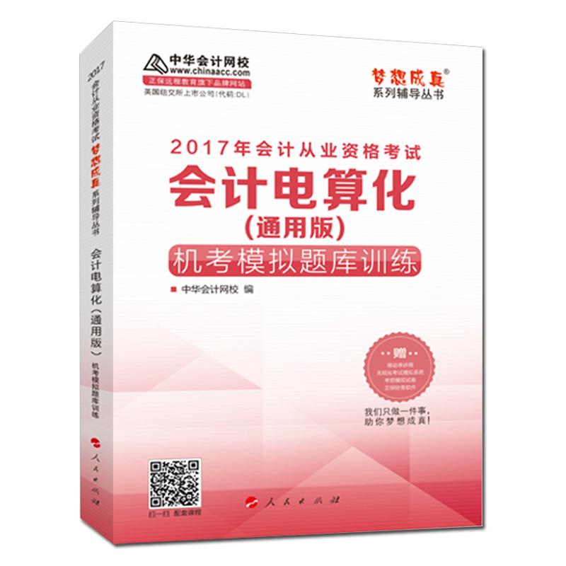 梦想成真2017年会计从业资格考试 会计电算化机考模拟题库训练