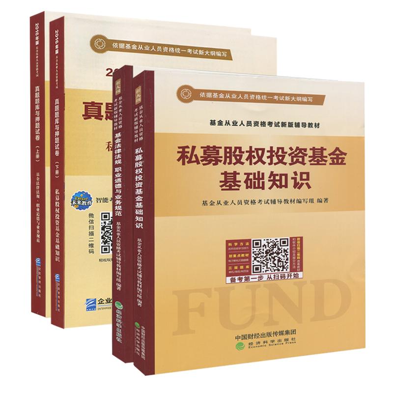 经科版 2016年私募股权投资基金考试教材+真题题库与押题试卷 共4本 基础知识+法律法规