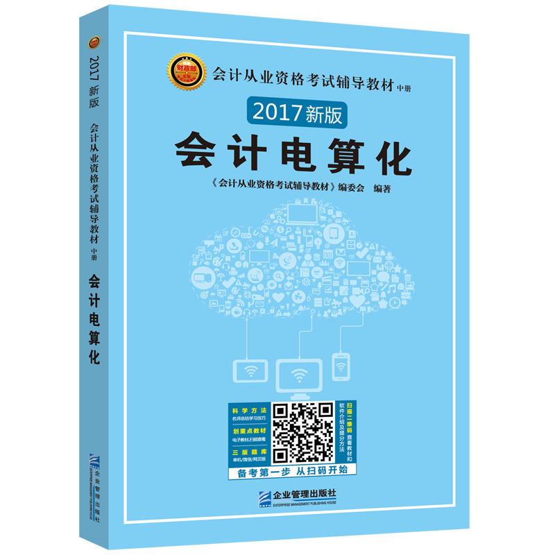企管社2017年会计从业资格考试辅导教材 会计电算化【不单售】
