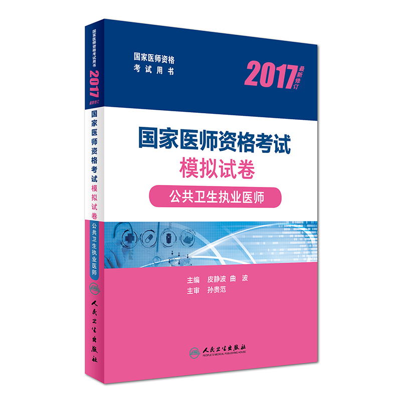 2017年国家医师资格考试 公共卫生执业医师模拟试卷