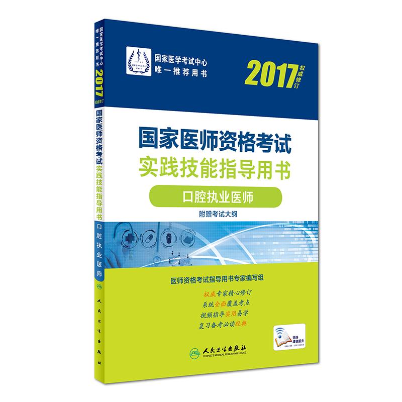 2017年国家医师资格考试 口腔执业医师实践技能指导用书 附赠考试大纲