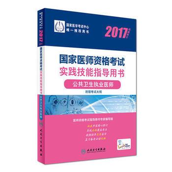 2017年国家医师资格考试 公共卫生执业医师实践技能指导用书 附赠考试大纲