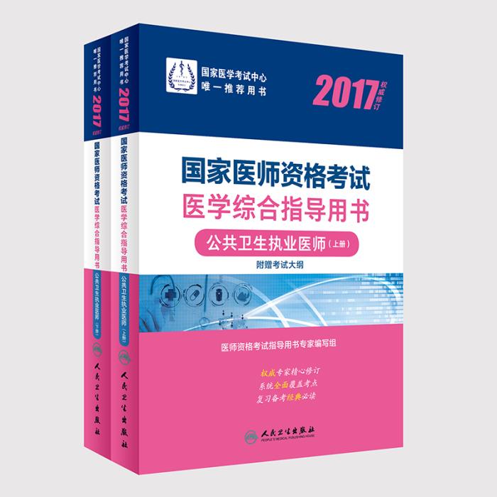 2017年国家医师资格考试 公共卫生执业医师医学综合指导用书(上下册) 附赠考试大纲
