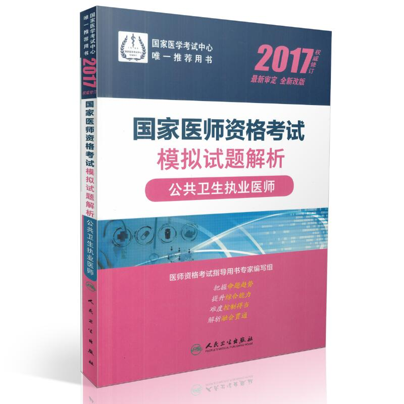 2017年国家医师资格考试 公共卫生执业医师模拟试题解析