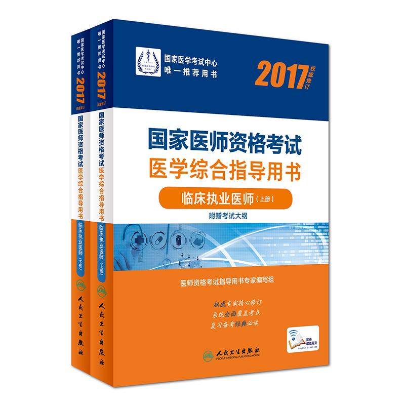 2017年国家医师资格考试 临床执业医师医学综合指导用书(上下册)附赠考试大纲
