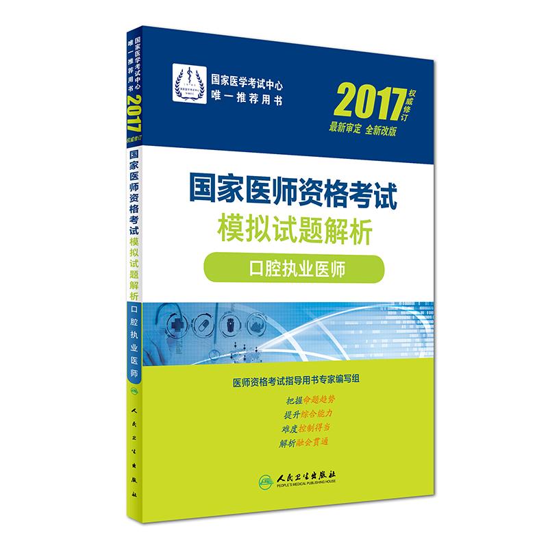 2017年国家医师资格考试口腔执业医师模拟试题解析
