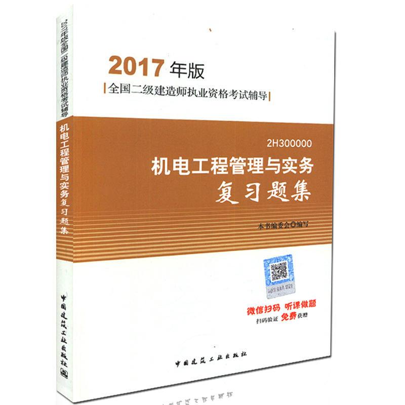 2017年全国二级建造师执业资格考试辅导 机电工程管理与实务复习题集