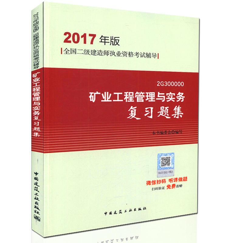 2017年全国二级建造师执业资格考试辅导 矿业工程管理与实务复习题集