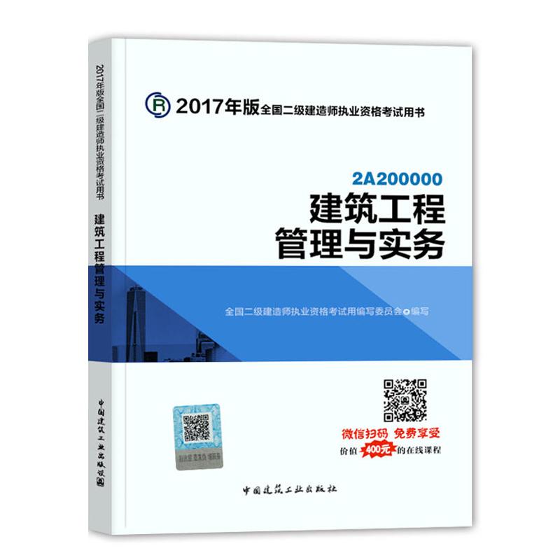 2017年全国二级建造师执业资格考试用书 建筑工程管理与实务